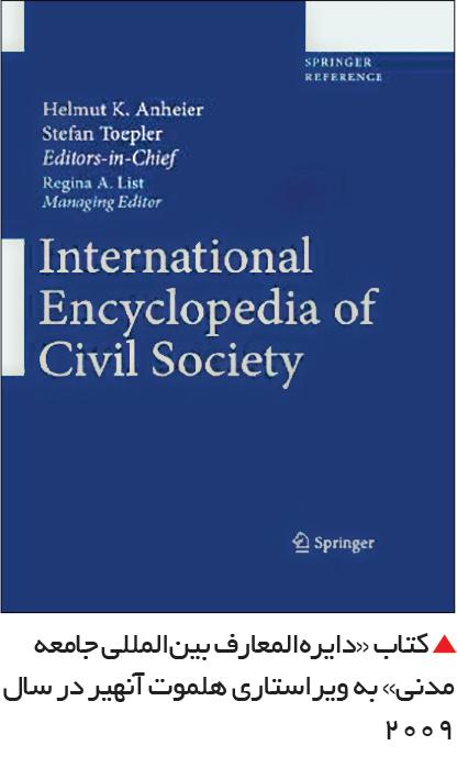 تجارت- فردا-  کتاب «دایرهالمعارف بینالمللی جامعه مدنی» به ویراستاری هلموت آنهیر در سال 2009
