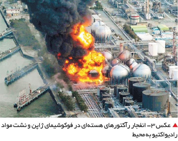 تجارت- فردا-   عکس 3- انفجار رآکتورهای هستهای در فوکوشیمای ژاپن و نشت مواد رادیواکتیو به محیط