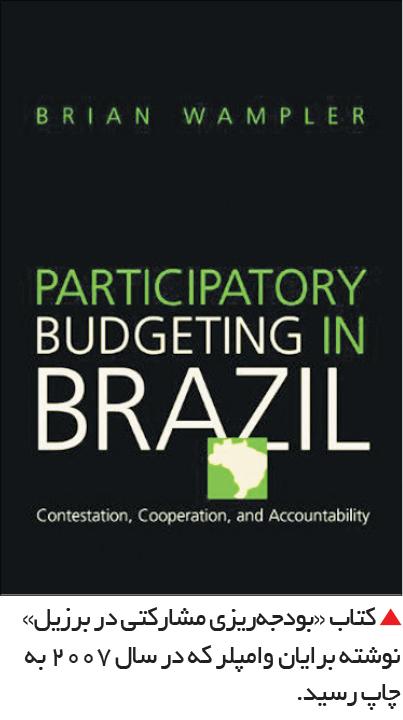 تجارت- فردا-  کتاب «بودجهریزی مشارکتی در برزیل» نوشته برایان وامپلر که در سال 2007 به چاپ رسید.