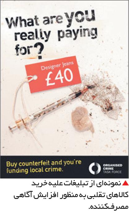 تجارت- فردا-  نمونهای از تبلیغات علیه خرید کالاهای تقلبی به منظور افزایش آگاهی مصرفکننده.