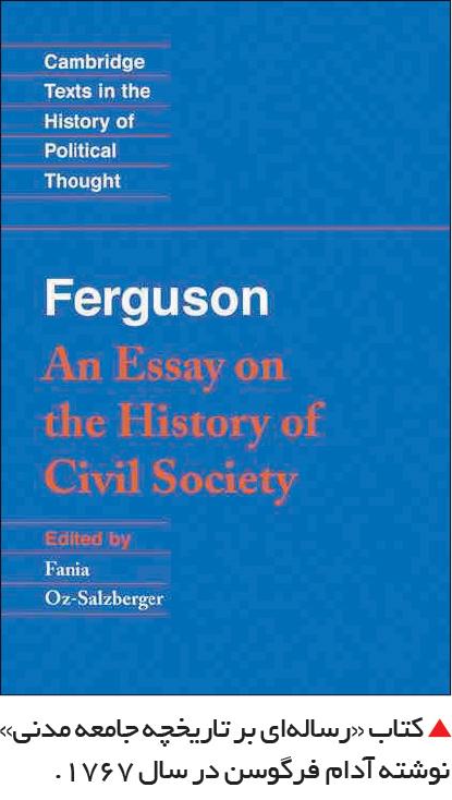 تجارت- فردا-  کتاب «رسالهای بر تاریخچه جامعه مدنی» نوشته آدام فرگوسن در سال 1767.