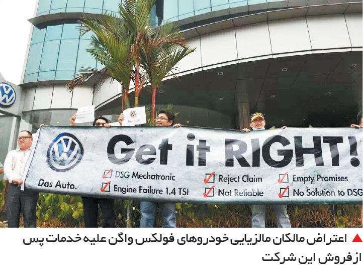 تجارت- فردا-   اعتراض مالکان مالزیایی خودروهای فولکس واگن علیه خدمات پس ازفروش این شرکت