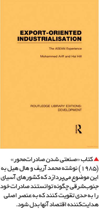 تجارت- فردا-  کتاب «صنعتی شدن صادراتمحور»