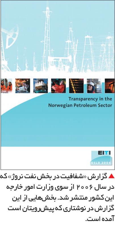 تجارت- فردا-  گزارش «شفافیت در بخش نفت نروژ» که در سال 2006 از سوی وزارت امور خارجه این کشور منتشر شد. بخشهایی از این گزارش در نوشتاری که پیشرویتان است آمده است.