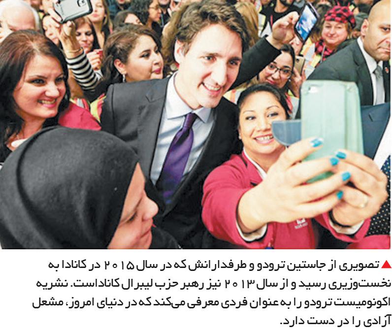 تجارت- فردا-  تصویری از جاستین ترودو و طرفدارانش که در سال 2015 در کانادا به نخستوزیری رسید و از سال 2013 نیز رهبر حزب لیبرال کاناداست. نشریه اکونومیست ترودو را به عنوان فردی معرفی میکند که در دنیای امروز، مشعل آزادی را در دست دارد.