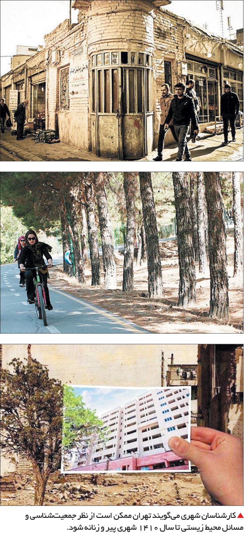 تجارت- فردا-  کارشناسان شهری میگویند تهران ممکن است از نظر جمعیتشناسی و مسائل محیط زیستی تا سال 1410 شهری پیر و زنانه شود.