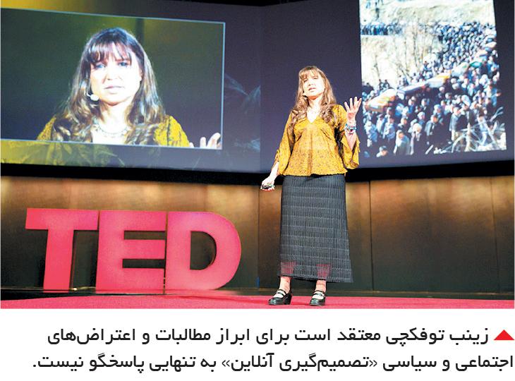 تجارت- فردا-  زینب توفکچی معتقد است برای ابراز مطالبات و اعتراضهای اجتماعی و سیاسی «تصمیمگیری آنلاین» به تنهایی پاسخگو نیست.
