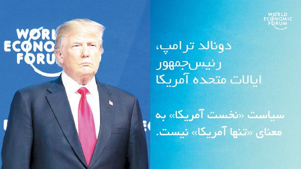 تجارت- فردا- دونالد ترامپ