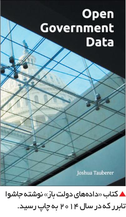 تجارت- فردا-  کتاب «دادههای دولت باز» نوشته جاشوا تابرر که در سال 2014 به چاپ رسید.