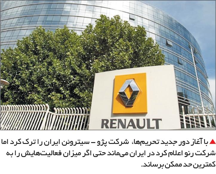 تجارت فردا-  با آغاز دور جدید تحریمها،  شرکت پژو - سیتروئن ایران را ترک کرد اما شرکت رنو اعلام کرد در ایران میماند حتی اگر میزان فعالیتهایش را به کمترین حد ممکن برساند.