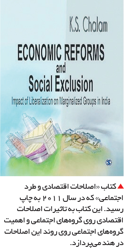 تجارت- فردا-  کتاب «اصلاحات اقتصادی و طرد اجتماعی»