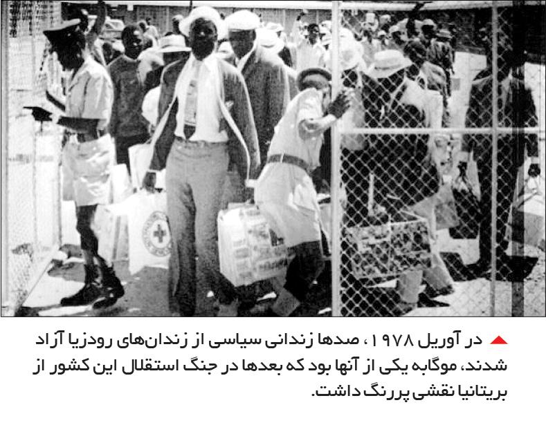 تجارت- فردا- در آوریل 1978، صدها زندانی سیاسی از زندانهای رودزیا آزاد شدند، موگابه یکی از آنها بود که بعدها در جنگ استقلال این کشور از بریتانیا نقشی پررنگ داشت.