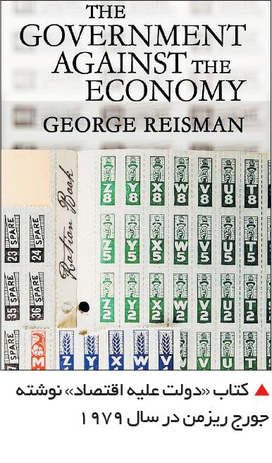 تجارت- فردا-   کتاب «دولت علیه اقتصاد» نوشته جورج ریزمن در سال 1979