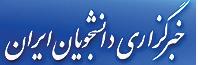 تجارت فردا- لوگو خبرگزاری دانشجویان ایران