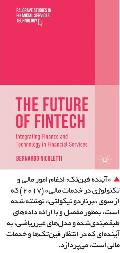 تجارت- فردا- کتاب آینده فینتک