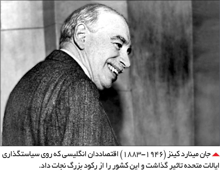 تجارت- فردا-  جان مینارد کینز (1883-1946) اقتصاددان انگلیسی که روی سیاستگذاری ایالات متحده تاثیر گذاشت و این کشور را از رکود بزرگ نجات داد.