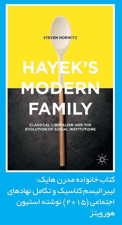 تجارت- فردا- کتاب خانواده مدرن هایک