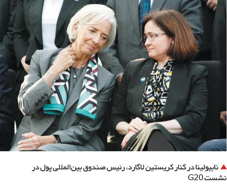تجارت- فردا-   نابیولینا در کنار کریستین لاگارد، رئیس صندوق بینالمللی پول در نشست G20