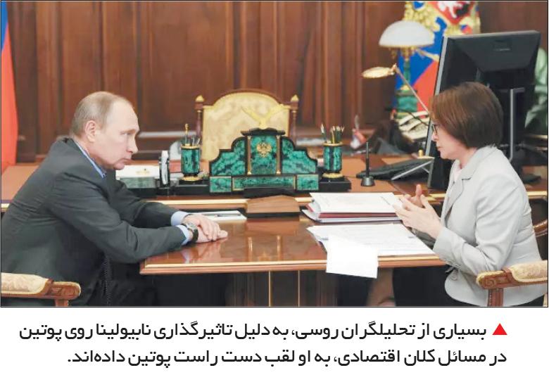 تجارت- فردا-   بسیاری از تحلیلگران روسی، به دلیل تاثیرگذاری نابیولینا روی پوتین در مسائل کلان اقتصادی، به او لقب دست راست پوتین دادهاند.