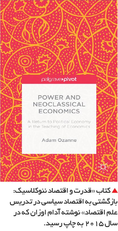 تجارت- فردا-  کتاب «قدرت و اقتصاد نئوکلاسیک: بازگشتی به اقتصاد سیاسی در تدریس علم اقتصاد» نوشته آدام اوزان که در سال 2015 به چاپ رسید.
