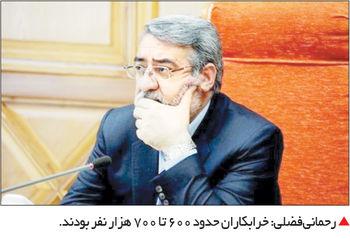 استدلالها و توضیحات وزیر کشور