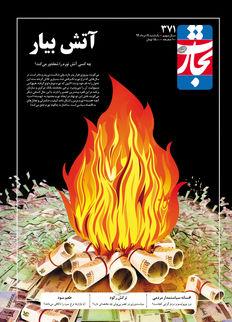 آتش بیار