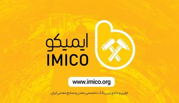 دیدگاه انجمن های علمی و تخصصی در خصوص بانک جامع معدن و صنایع معدنی ایران
