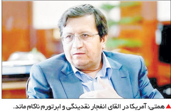 اقتصاد ایران کوچکتر شد