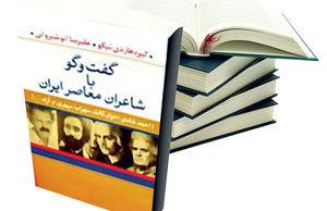 گفتوگو با شاعران معاصر ایران