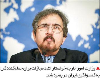 آتش در کنسولگری ایران