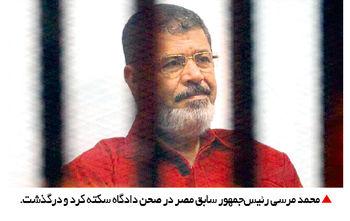 مرگ مرسی در قفس دادگاه