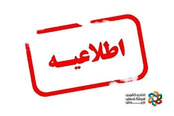 اطلاعیه اتحادیه کشوری فروشگاه های زنجیره ای پیرامون نشر اخبار خلاف واقع