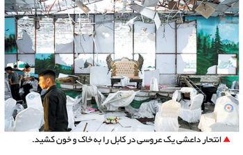 عروسی خون در کابل