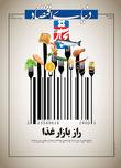 راز بازار غذا(ویژهنامه صنعت غذا)