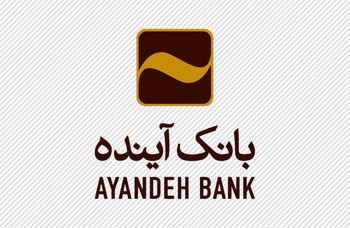 بانک آینده اعلام کرد: فروش ۳۵ درصد از سهام ایران مال از طریق مزایده