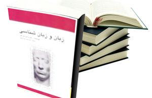 زبان و زبانشناسی