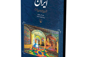 ایران(تاریخ و میراث)