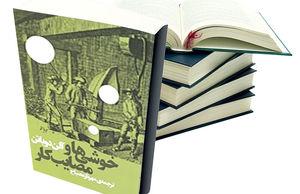 کتاب خوشیها و مصائب