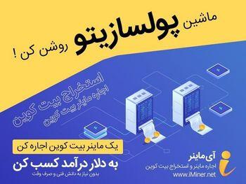 برای اولین بار در ایران، استخراج بیت کوین بدون نیاز به دانش فنی و صرف وقت!