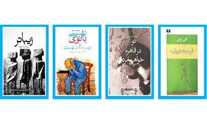 پرفروشترین کتابهای تابستان