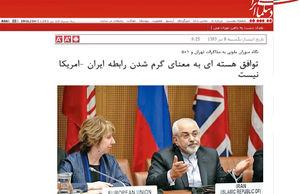 تنور روابط ایران و آمریکا به این زودیها گرم نمیشود