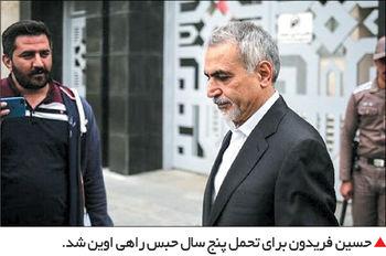 برادر رئیسجمهور به زندان رفت