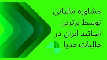 مشاوره مالیاتی توسط برترین اساتید ایران در مالیات مدیا