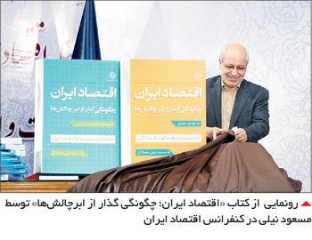نقشه تغییر مسیر بلندمدت اقتصاد ایران