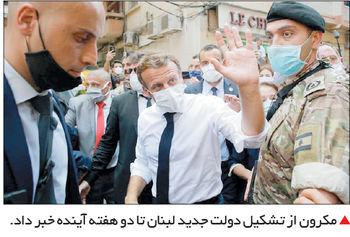 دو هفته تا شکلگیری دولت لبنان