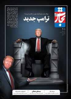 ترامپ جدید