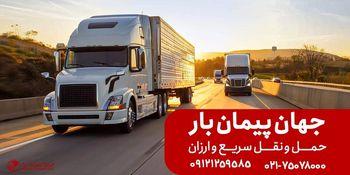 معتبر ترین شرکت باربری تهران