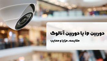 مقایسه دوربین ip با دوربین آنالوگ؛ مزایا، معایب و راهنمای ارتقای دوربین مداربسته